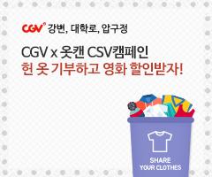 CGV극장별+[CGV강변,대학로,압구정] CGV로 옷 SHARE~ CSV캠페인