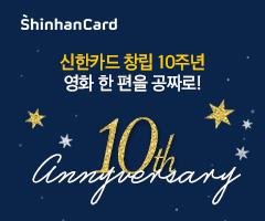 신한카드_창립10주년기념10·10·10페스티벌