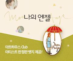 아트하우스 Club 아티스트 한정판 뱃지 이벤트6