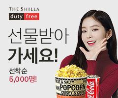 CGV극장별+신라인터넷면세점 신규회원 가입하고, 팝콘세트 받자!!