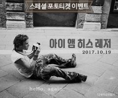 스페셜이벤트 <아이 앰 히스 레저> 포토티켓 인증 콘테스트