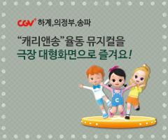 CGV극장별+[CGV하계,의정부,송파] 캐리,엘리,캐빈과 함께하는 애니메이션!