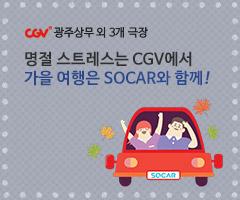 CGV극장별 [CGV 광주상무 외 3개 극장] 명절스트레스는 CGV에서 날리고! 가을여행은 SOCAR와 함께!