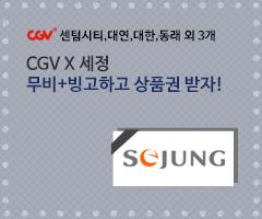 CGV극장별+CGV X 세정 무비+빙고하고 세정상품권 받자!