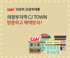 CGV극장별+[CGV의정부,의정부태흥]의정부 CJ TOWN 제휴 프로모션