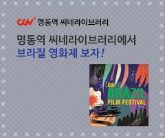 CGV극장별 [CGV명동역 씨네라이브러리] 제 6회 브라질영화제 무료상영!