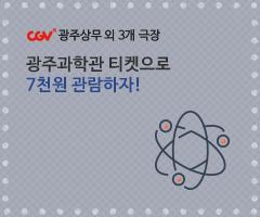 [CGV광주지역 외 3개 극장] 광주과학관 제휴 프로모션