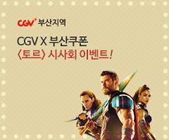 CGV극장별+[CGV부산지역]부산쿠폰과 함께하는 토르 시사회 이벤트