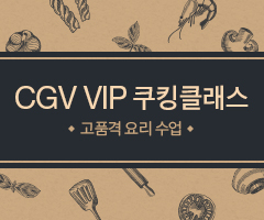 멤버십 2017 CGV VIP 쿠킹클래스 10월