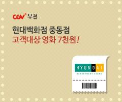 CGV극장별+[CGV부천]현대백화점 중동점 고객 대상 프로모션
