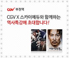 [CGV부천역] 스카이에듀와 함께하는 역사특강!