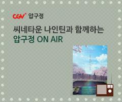 CGV극장별 [압구정]씨네타운나인틴과 함께하는 압구정 on air