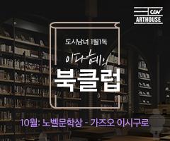 아트하우스클래스_이다혜의 북클럽_10월