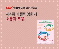 CGV극장별+[명동역씨네라이브러리]제4회가톨릭영화제_소통과 포용