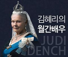 아트하우스+김혜리의 월간 배우 20호 11월 <주디 덴치>