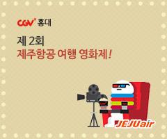 [CGV홍대]제주항공과 CGV가 함께하는 제2회 제주항공 여행 영화제