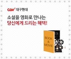 CGV극장별+[대구현대] 교보문고 프로모션