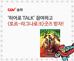 [CGV송파] <토르-라그나로크> 히어로 Talk