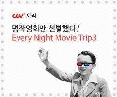 [오리]Every Night Movie Trip 상영회_시즌3