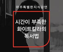 [CGV여의도] CGV X 마이크임팩트 11월 강연 이벤트