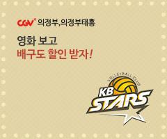 CGV극장별+[CGV의정부,의정부태흥] KB스타즈 프로배구단 제휴