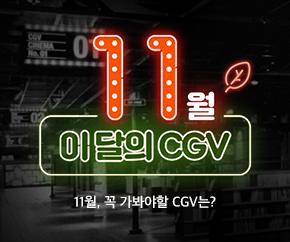 스페셜이벤트 이달의CGV_11월