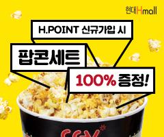 CGV극장별+현대 Hmall X CGV - H.POINT 신규가입 시 팝콘세트 100% 증정
