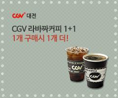CGV극장별+[CGV대전] 라바짜커피 1+1 프로모션