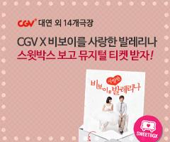 CGV극장별+[CGV대연 외 14개 극장] CGV에서 스윗박스 영화보고 <비보이를 사랑한 발레리나> 티켓 받자!