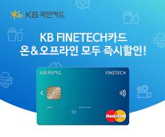 영화예매 5천원 즉시 할인되는 KB FINETECH카드 출시!