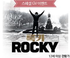영화/예매+<록키> 스페셜 GV 이벤트