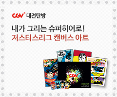 CGV극장별+[CGV대전탄방] 저스티스리그 DIY 캔버스아트