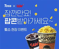 CGV극장별+Toss 현장 이벤트_이벤트 참여하고 팝콘받자!