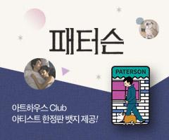 아트하우스 Club 아티스트 한정판 뱃지 이벤트9