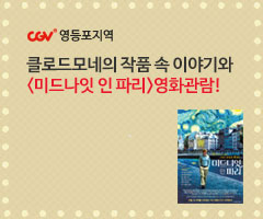 CGV극장별+[CGV영등포]이창용 강사의 그림이야기_클로드 모네