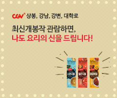 CGV극장별+[CGV상봉,강남,강변,대학로]최신개봉작 관람하면 나도 요리의 신!