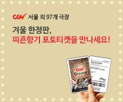 CGV극장별+[CGV서울 외 97개 극장] 겨울 한정판 피죤향기 포토티켓을 만나보세요!