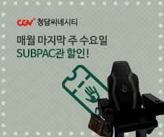 CGV극장별+[CGV청담씨네시티] SUBPAC TIME FESTA
