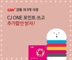 CGV극장별+[강동 외 9개 극장]CJONE 포인트 쓰고 추가할인 받자!