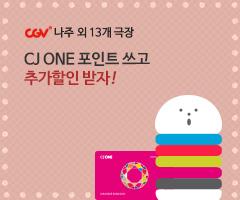 CGV극장별+[나주 외 13개 극장]CJONE 포인트 쓰고 추가할인 받자!