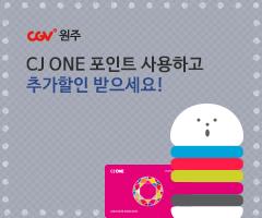 [CGV원주] CJONE 포인트 사용하고 추가할인 받으세요!