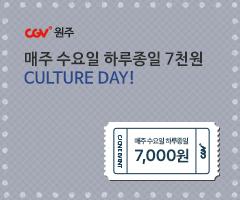 [CGV원주] W1 Culture DAY
