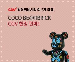 [CGV청담씨네시티 외 5개 극장] COCO BE@RBRICK 씨네샵 판매