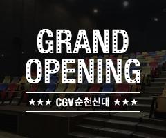 [CGV순천신대] GRAND OPENING