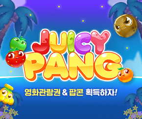 스페셜이벤트 파코니게임 4탄! 주시팡