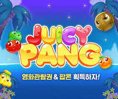 스페셜이벤트+파코니게임 4탄! 주시팡