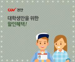 [CGV천안] 대학생 할인 프로모션