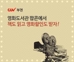 CGV극장별+[CGV부천] 영화도서관 팝콘 고객 대상 프로모션 이벤트