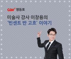 CGV극장별[CGV영등포] 이창용 강사의 그림이야기 빈센트 반 고흐