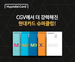 CGV에서 더 강력해진 2배 적립?할인 현대카드 슈퍼클럽